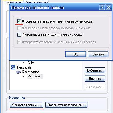 Как сделать языковую панель в windows xp